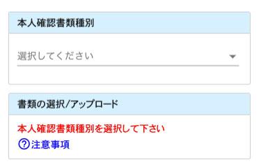 OCNモバイルONEの申し込み手順10