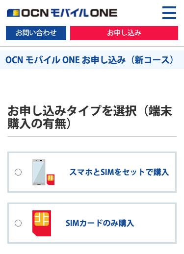 OCNモバイルONE申し込み手順2