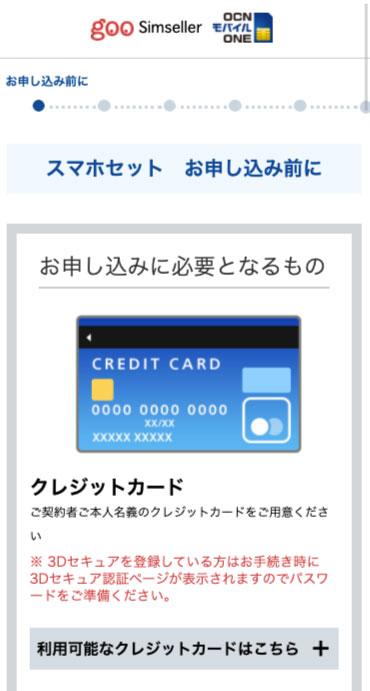 OCNモバイルONE申し込み手順3
