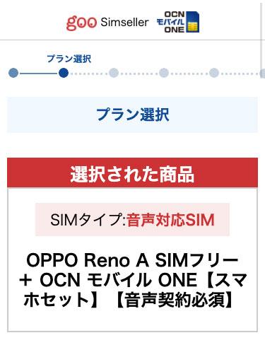 OCNモバイルONE申し込み手順4