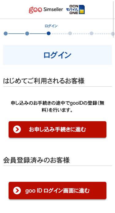 OCNモバイルONE申し込み手順5
