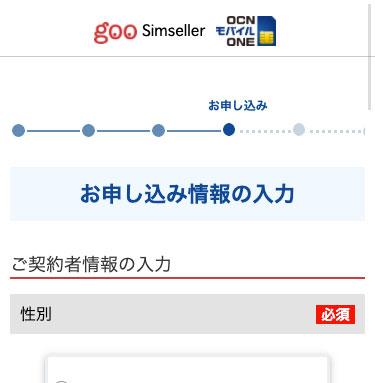 OCNモバイルONE申し込み手順6