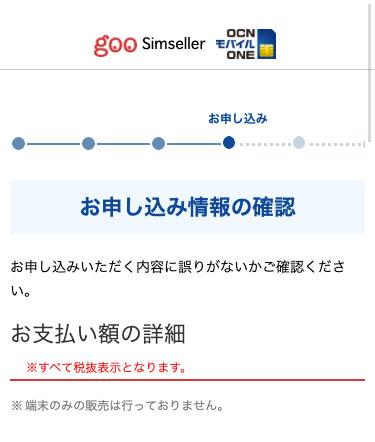 OCNモバイルONE申し込み手順8