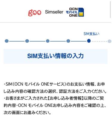 OCNモバイルONEの申し込み手順9