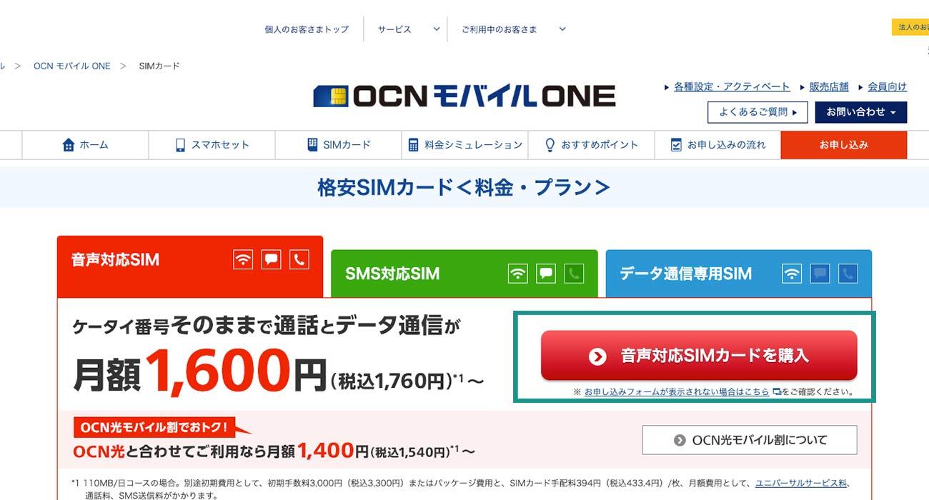 OCNモバイルSIM申し込み