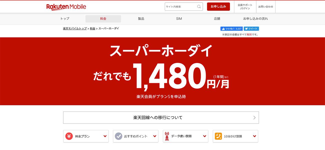 楽天モバイルスーパーホーダイイメージ