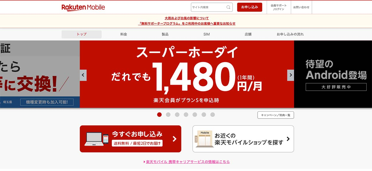 楽天モバイル公式サイトイメージ