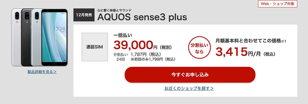 AQUOS sense3 plusのセール価格イメージ