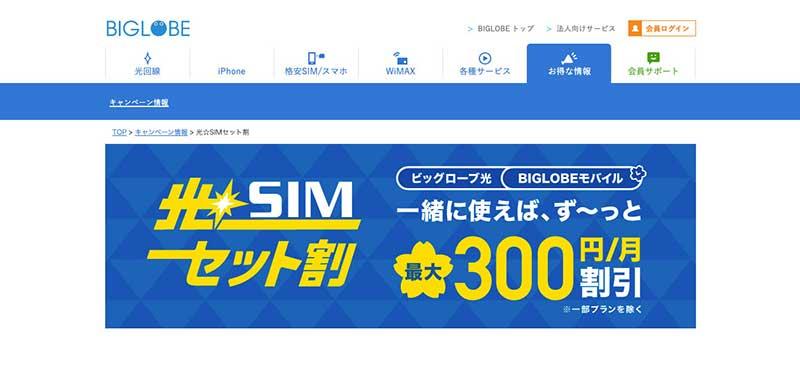 BIGLOBEモバイル光SIM割イメージ
