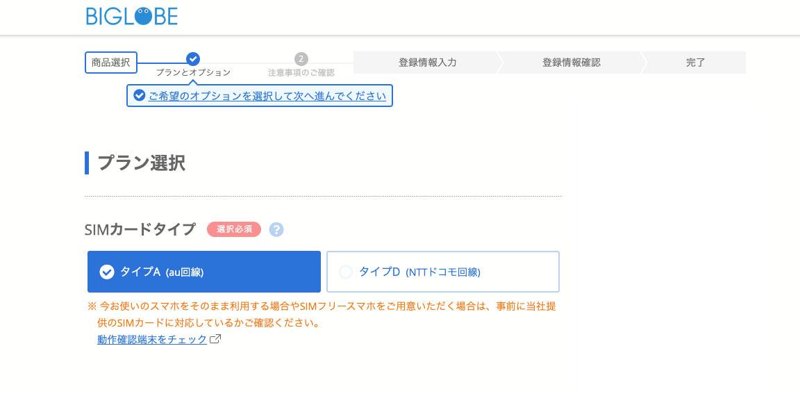 BIGLOBEモバイルの申し込み方法2