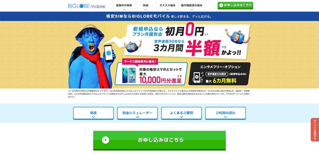 BIGLOBEモバイル申し込み画面