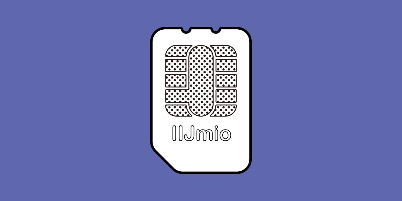 IIJmioのイメージ