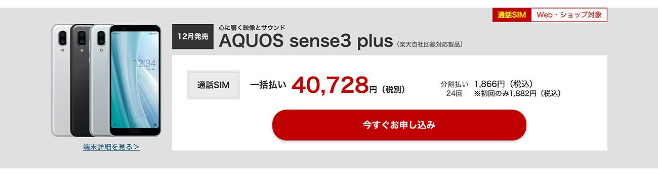 AQUOS sense3 plusのイメージ