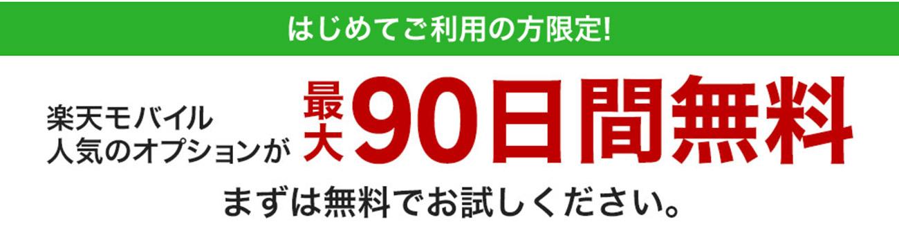 楽天モバイルオプション90日無料イメージ