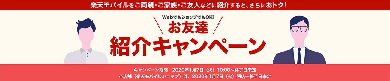 楽天モバイルの紹介キャンペーンイメージ