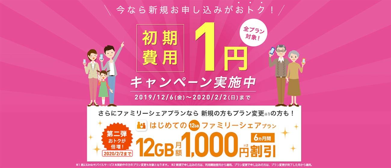 IIJmio2020年2月キャンペーンイメージ2