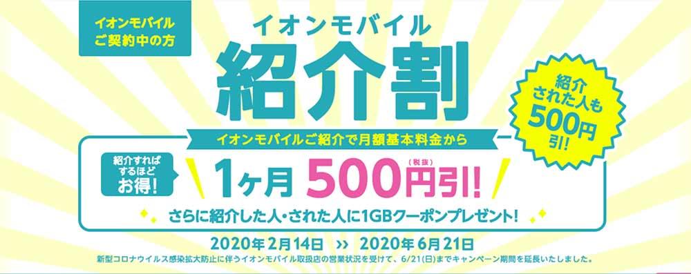 イオンモバイル2020年6月のキャンペーン