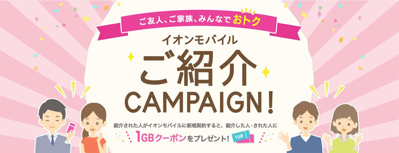 イオンモバイル紹介キャンペーンイメージ
