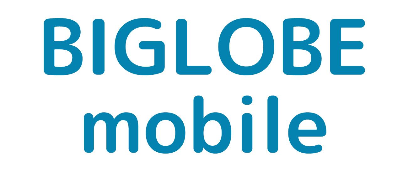 BIGLOBEモバイルイメージ
