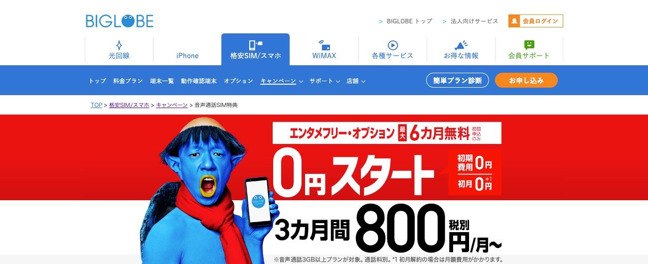 BIGLOBEモバイル0円スタートイメージ