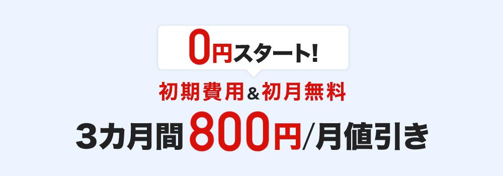 BIGLOBEモバイル3ヶ月800円割引イメージ
