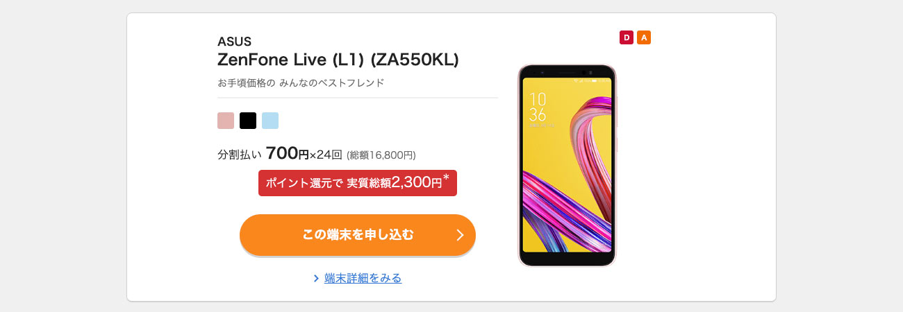 ASUSのZenFone Live (L1)のイメージ
