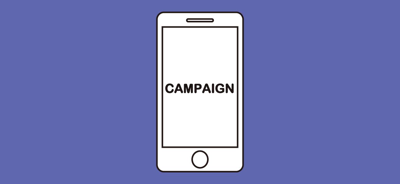 IIJmioのキャンペーンイメージ