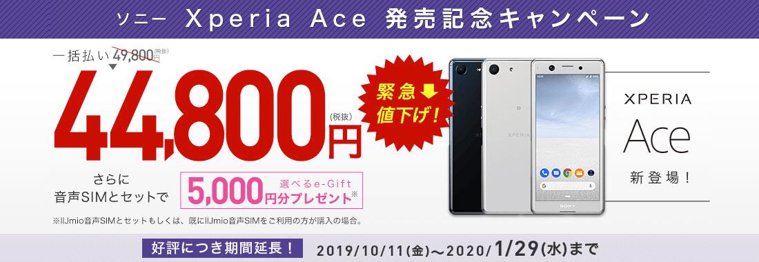 Xperia Ace発売記念キャンペーンのイメージ