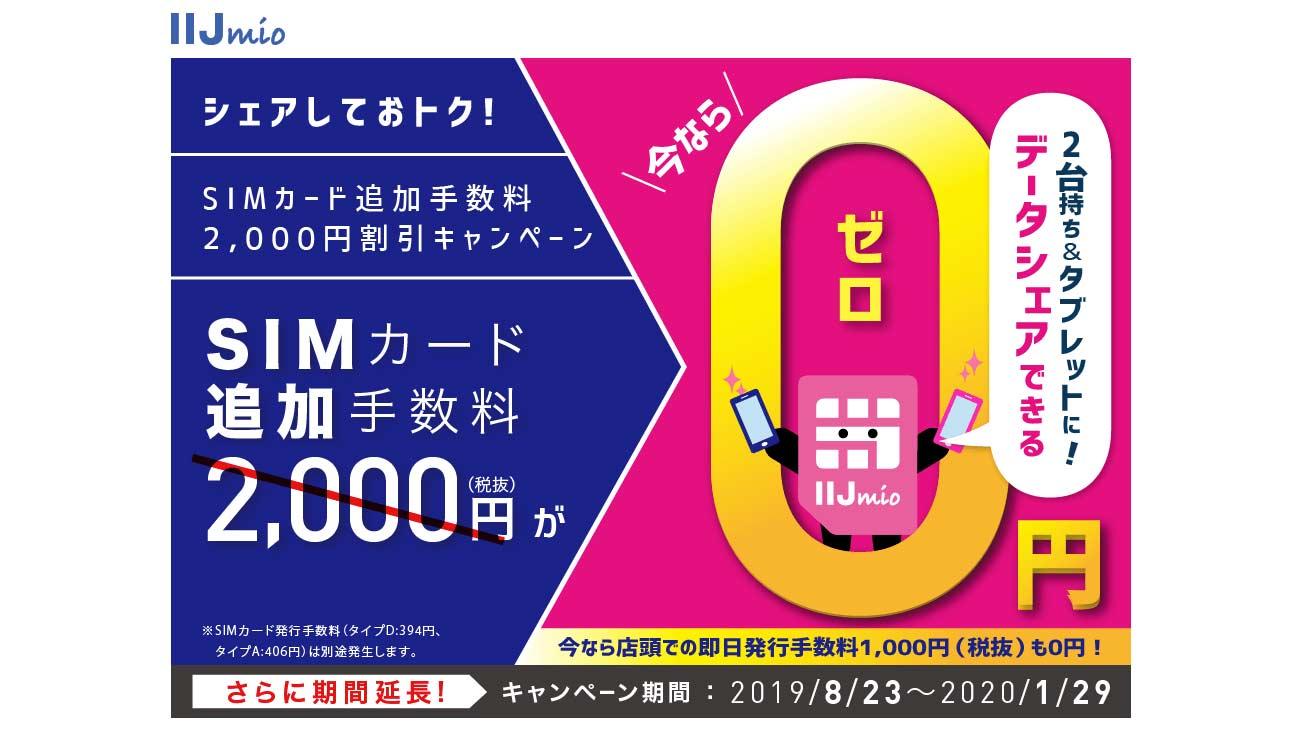 SIM追加手数料2,000円割引キャンペーン