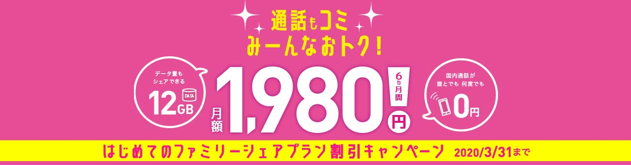 IIJmioの2020年2月キャンペーン7