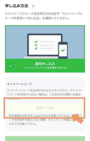 LINEモバイルのキャンペーンコード入力欄