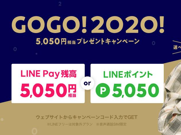 GOGO!2020!5,050円相当プレゼントイメージ