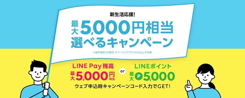 新生活応援!最大5,000円相当選べるキャンペーンイメージ