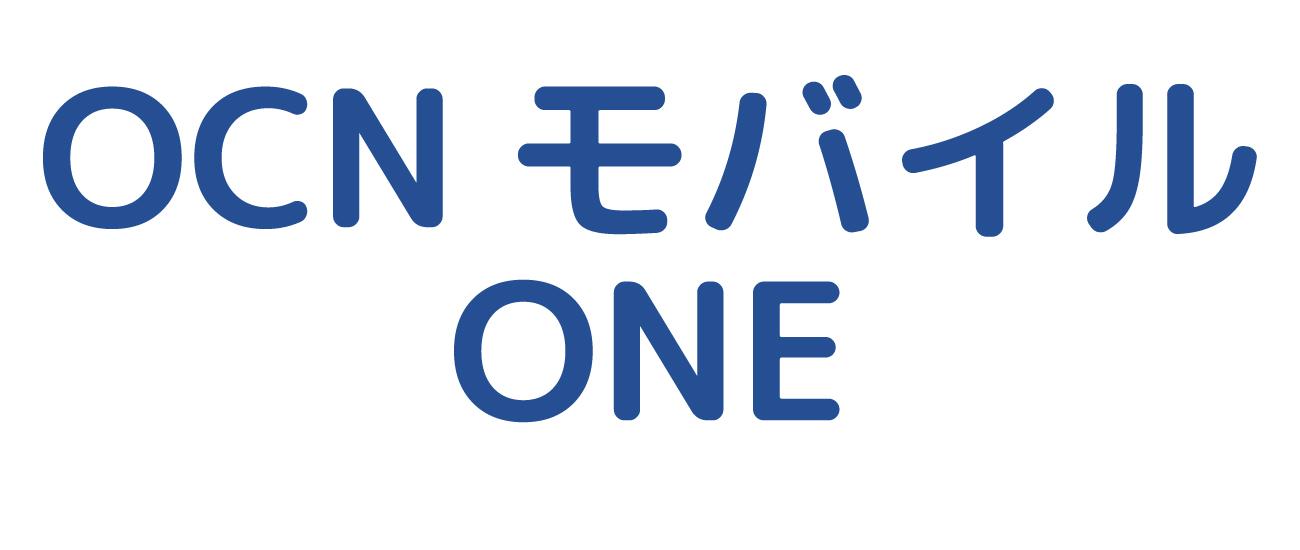OCNモバイルONEのイメージ