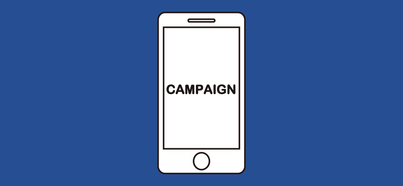 OCNモバイルONEのキャンペーンイメージ