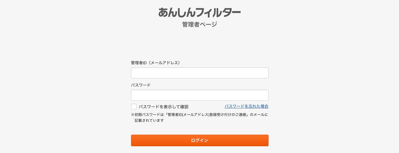 あんしんフィルターfor UQモバイルのログイン画面