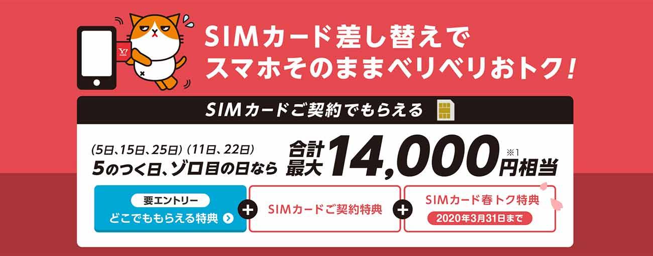 ワイモバイルSIMカード特典