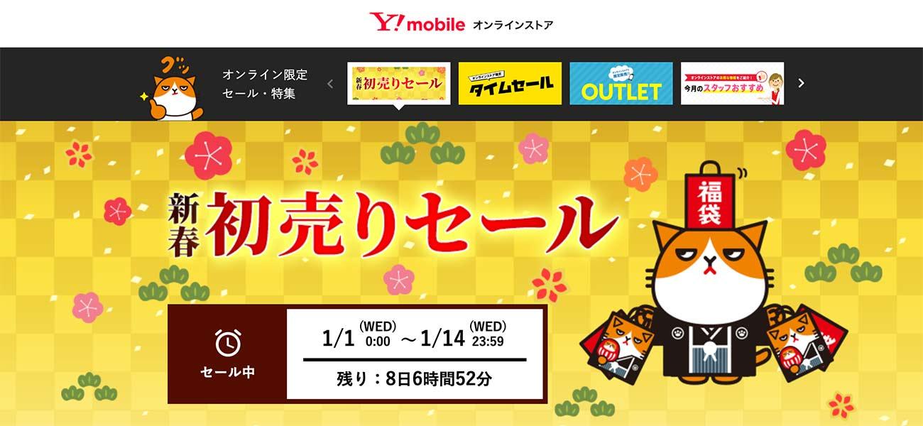 ワイモバイル新春初売りセールのイメージ