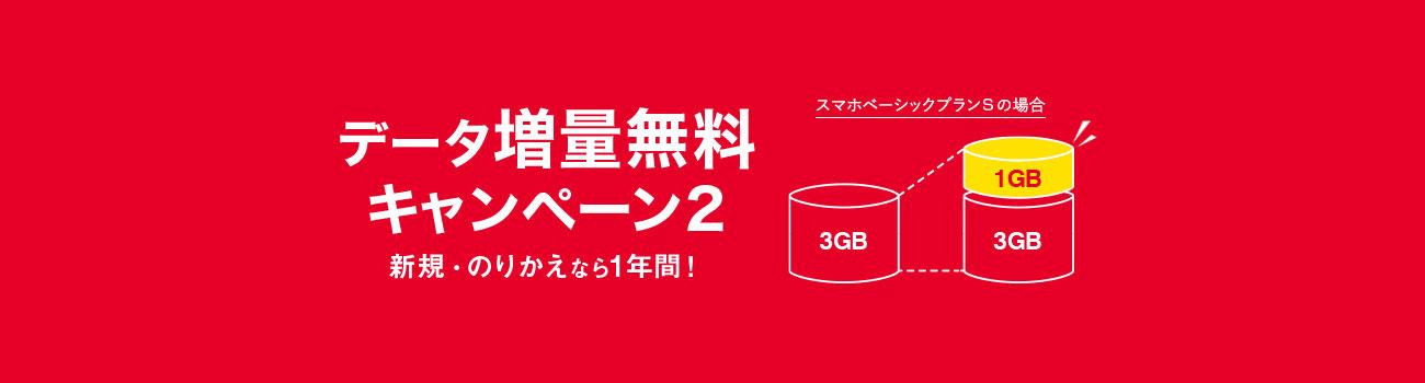 ワイモバイルデータ増量キャンペーン2イメージ