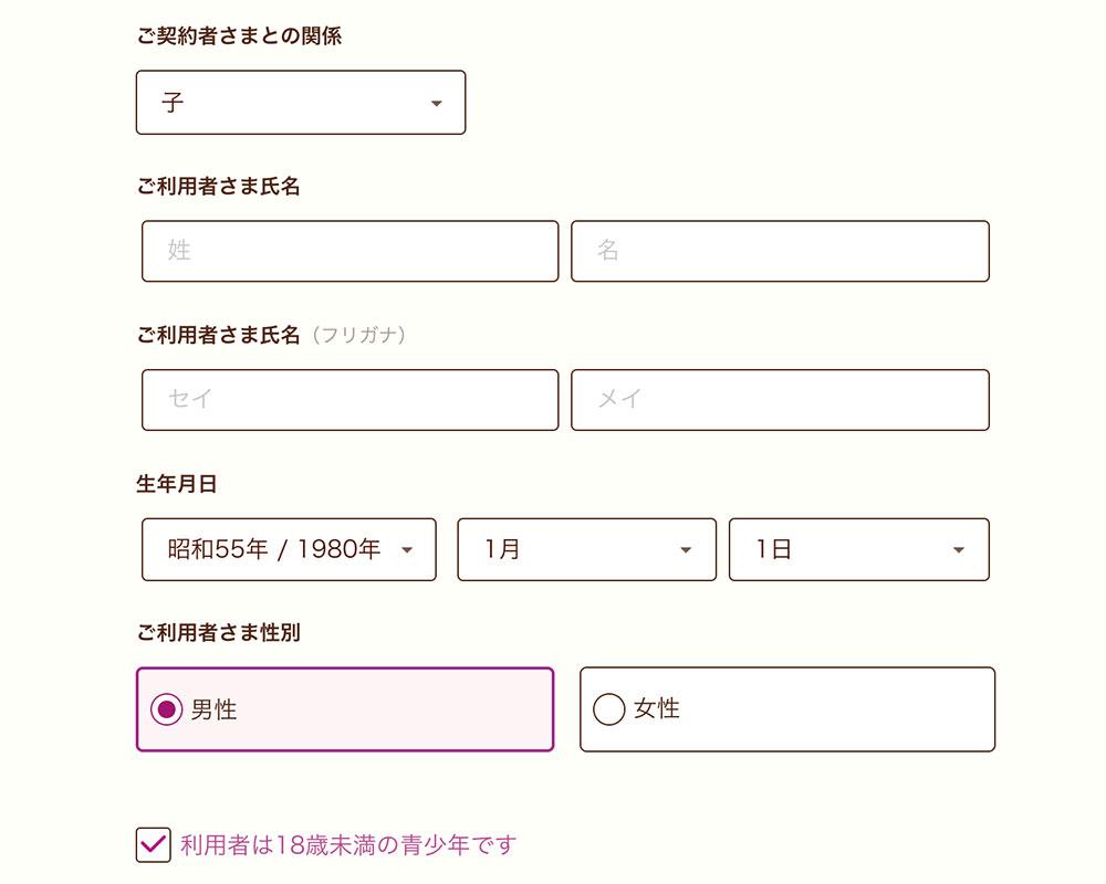 イオンモバイル の利用者登録