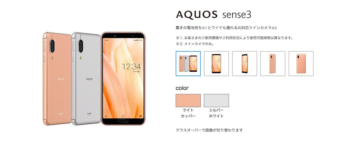 AQUOS Sense3のイメージ