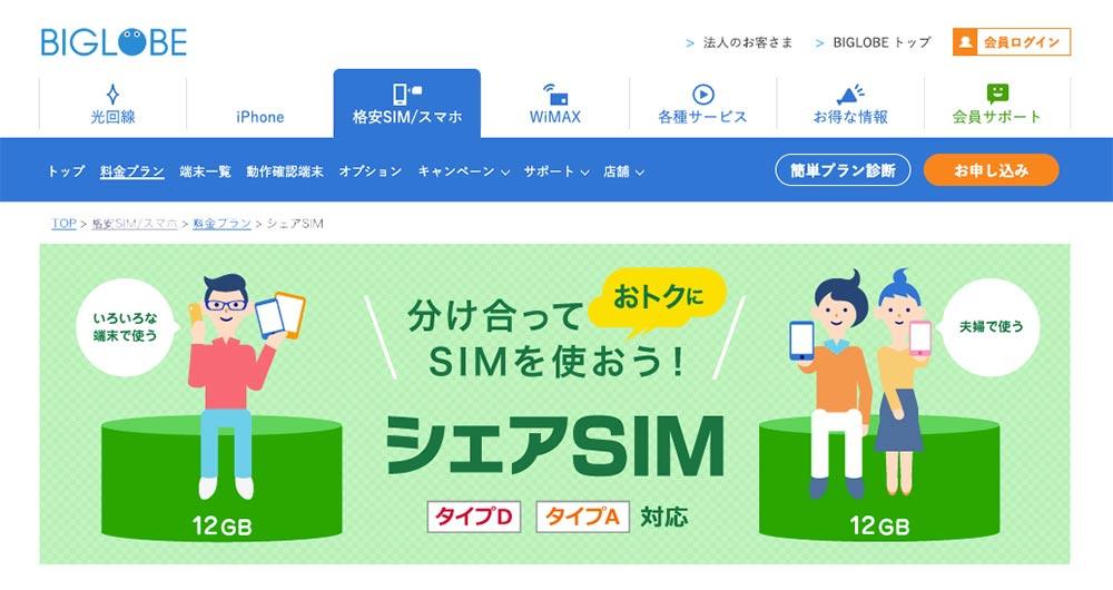 BIGLOBEモバイルシェアSIMのイメージ
