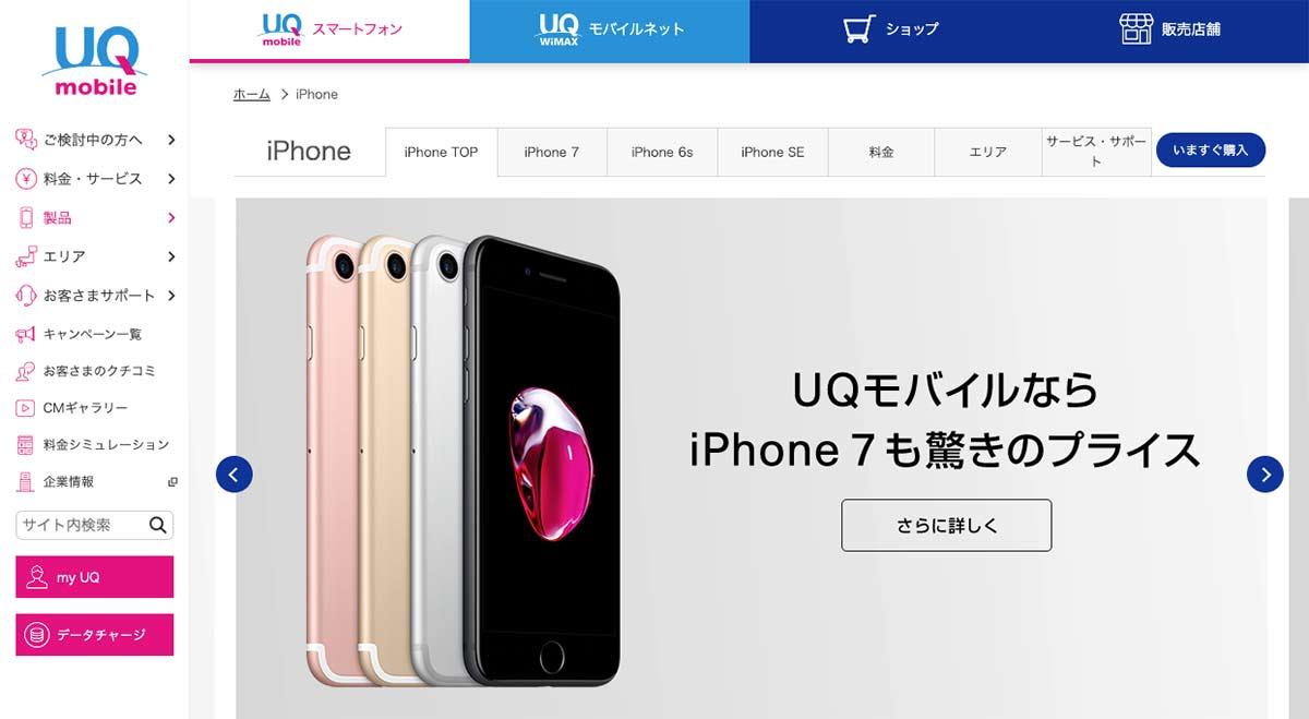 UQモバイルのiPhoneイメージ