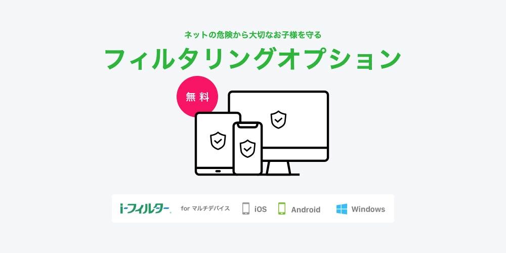 LINEモバイルのフィルタリングサービス