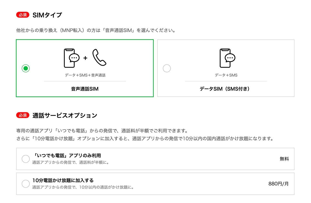 LINEモバイルの申し込み方法:音声通話