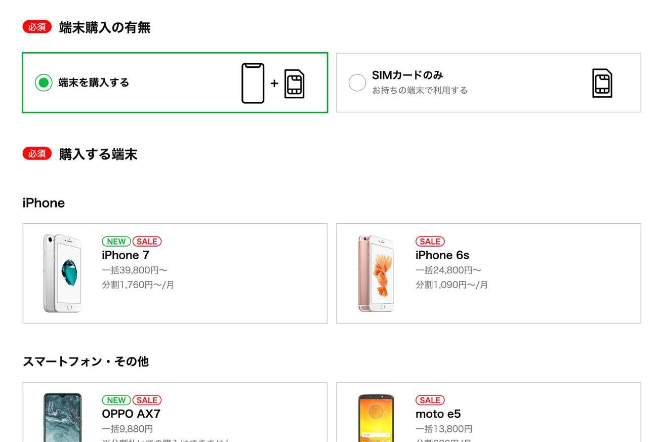 LINEモバイルの申し込み方法:端末購入