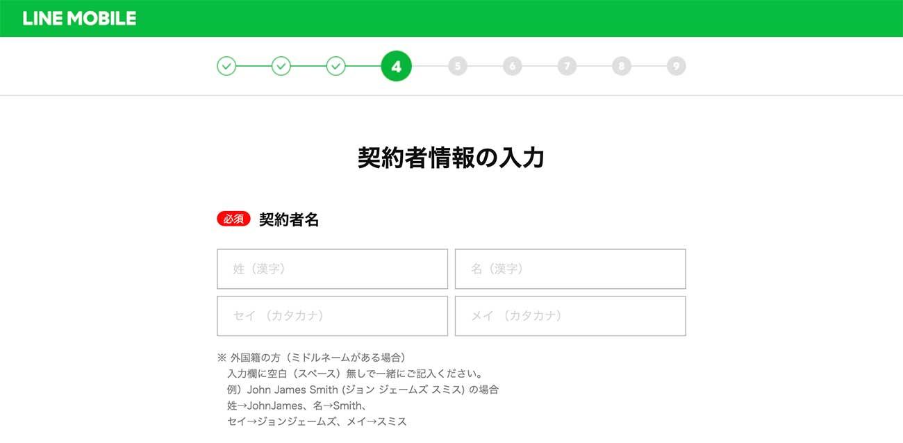 LINEモバイルの申し込み方法:契約者情報の入力
