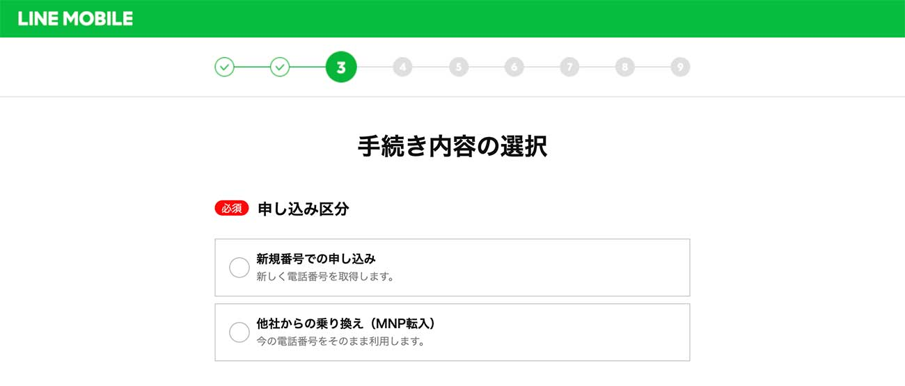 LINEモバイルの申し込み方法:手続き内容の選択