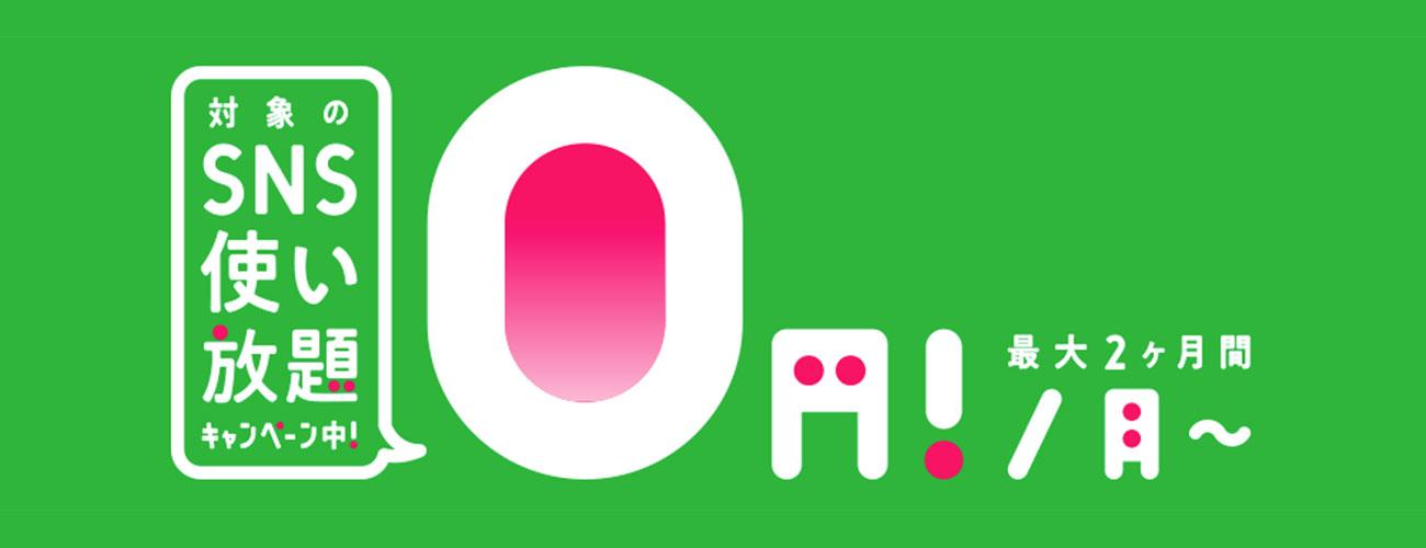 LINEモバイル2ヶ月0円キャンペーン