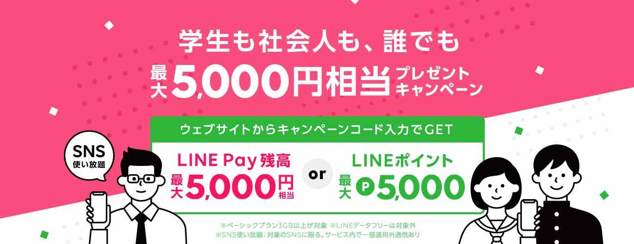 LINEモバイル5000円PB